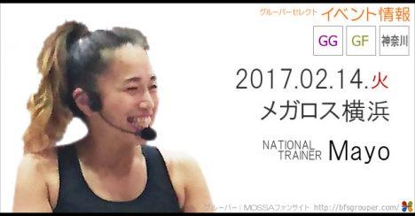 【Mayo】メガロス横浜20170214火【GG/GF】