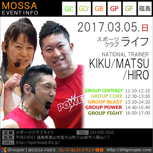 【Kiku・Matsu・Hiro】スポーツクラブライフ20170305日【GC/GCr/GB/GP/GF】福島