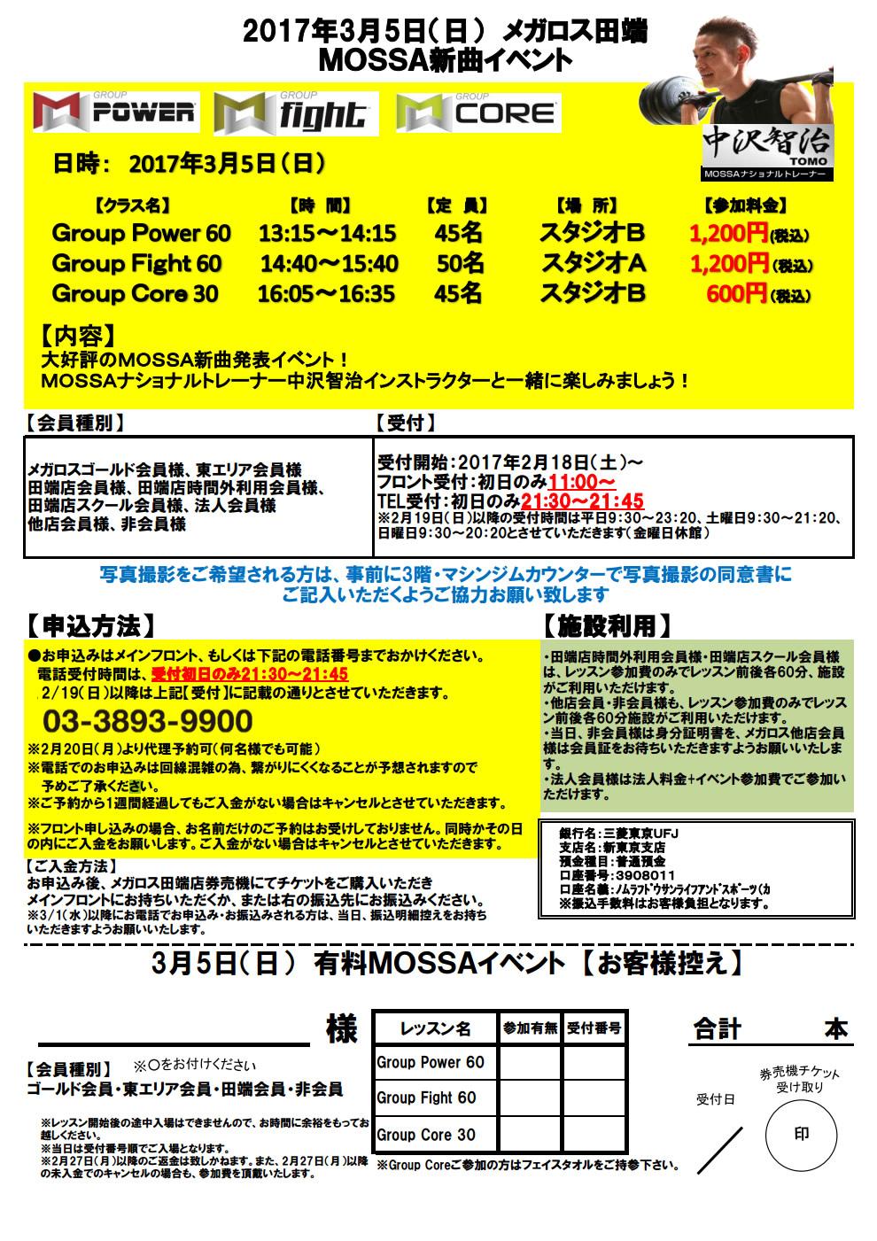 メガロス田端TomoナショナルトレーナーJan17イベントPOP