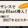 ルネサンスでGroupBlast!2017年4月から数店舗にてスタート