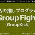 私の推しプログラム/GroupFight・GroupKick