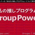00_tip_push-gp