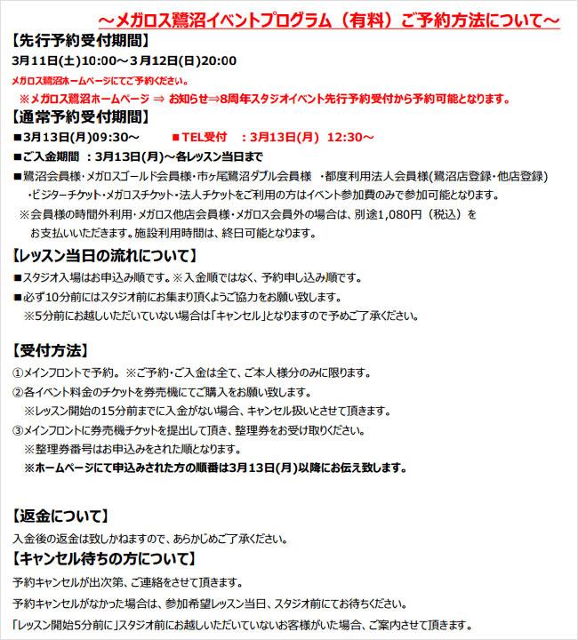 メガロス鷺沼【8周年】有料イベント申込方法