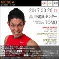 【Tomo】品川健康センター20170320月【GroupPower・Fight】東京