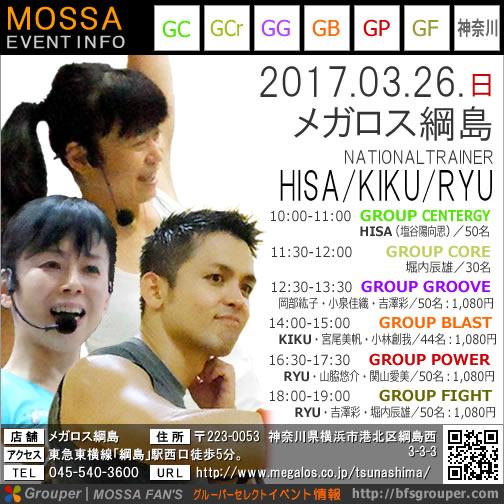 HISA・KIKU・RYUも!メガロス綱島20170326日特別スケ/神奈川