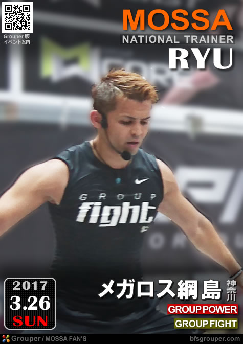 Ryuナショナルトレーナー@メガロス綱島GroupPower・GroupFight