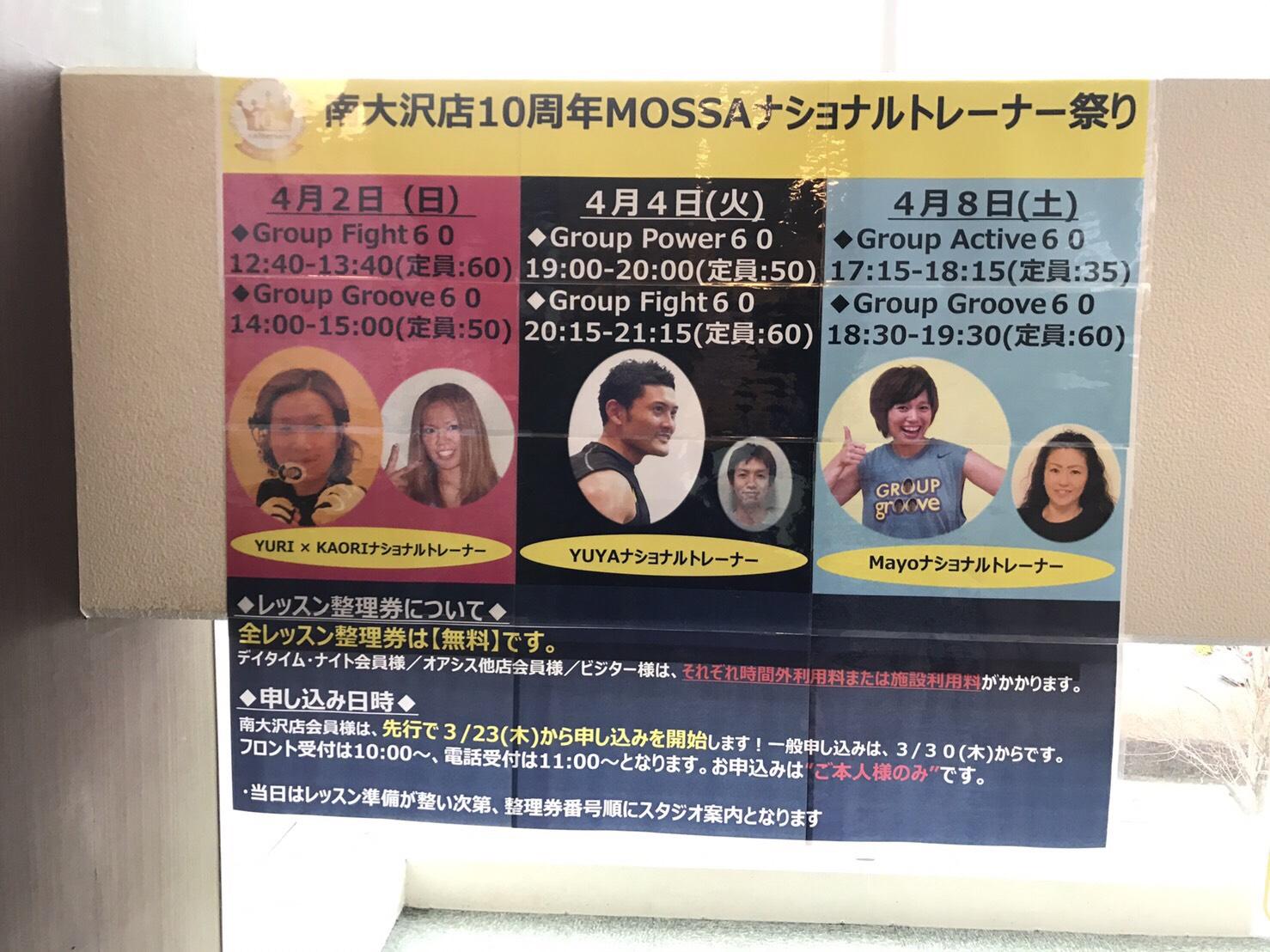 オアシス南大沢 10周年MOSSAナショナルトレーナー祭り