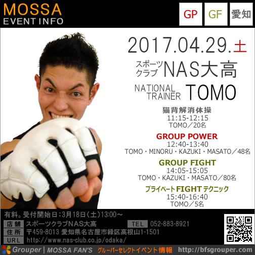 【Tomo】NAS大高20170429土【GP/GF】愛知