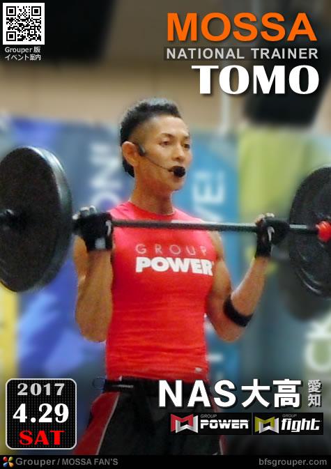 OMO/MOSSAナショナルトレーナー@NAS大高20170429土