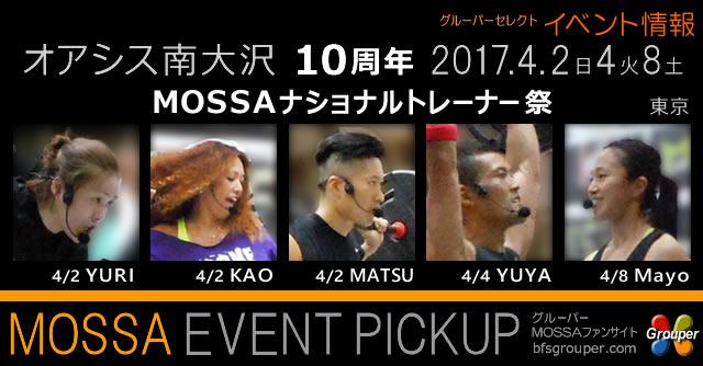 オアシス南大沢10周年MOSSAナショナルトレーナー祭り