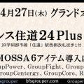 【オアシス住道24Plus】4/27(木)グランドオープン!MOSSA6種導入店