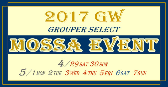 【2017GW】MOSSAイベント/グルーパーセレクト