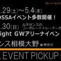 【4/30日 GroupFight アリーナイベント他】ルネサンス相模大野-GW【4/29土-5/4木】神奈川