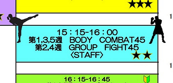 BodyCombatとGroupFightが同枠で交互に受けられる?