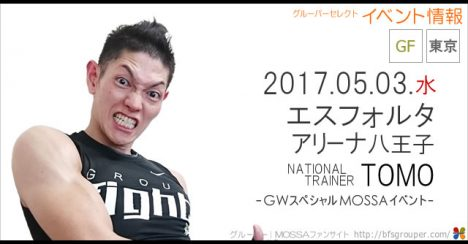 【Tomo】エスフォルタアリーナ八王子20170503水【GF】東京