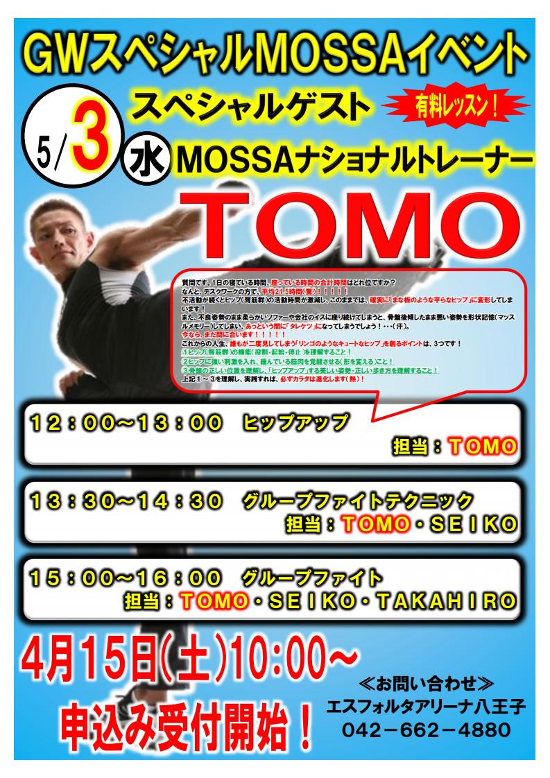 【Tomo】エスフォルタアリーナ八王子20170503水(1)