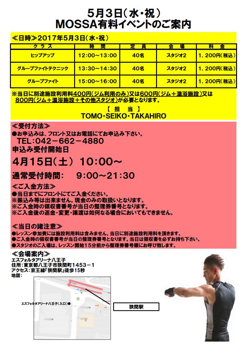 【Tomo】エスフォルタアリーナ八王子20170503水(2)