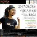 【KIKU】メガロス市ヶ尾20170503水【GC/GB】神奈川