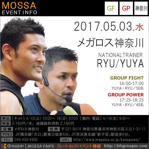【RYU・YUYA】メガロス神奈川20170503水【GF/GP】神奈川