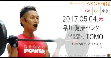 【Tomo】品川健康センター20170504木【GP/GF】東京