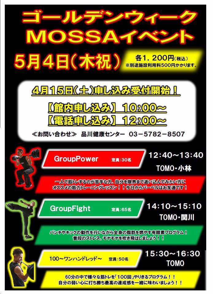 【Tomo】品川健康センター20170504木(1)