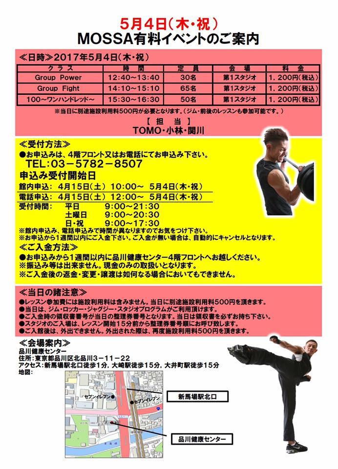 【Tomo】品川健康センター20170504木(2)