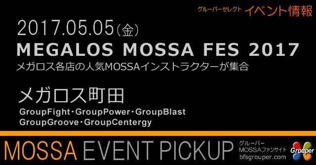 【5/5金】MEGALOS MOSSA FES 2017【メガロス町田】東京