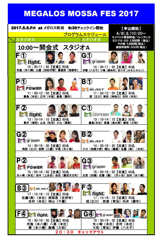POP1/【5/5金】MEGALOS MOSSA FES 2017【メガロス町田】東京