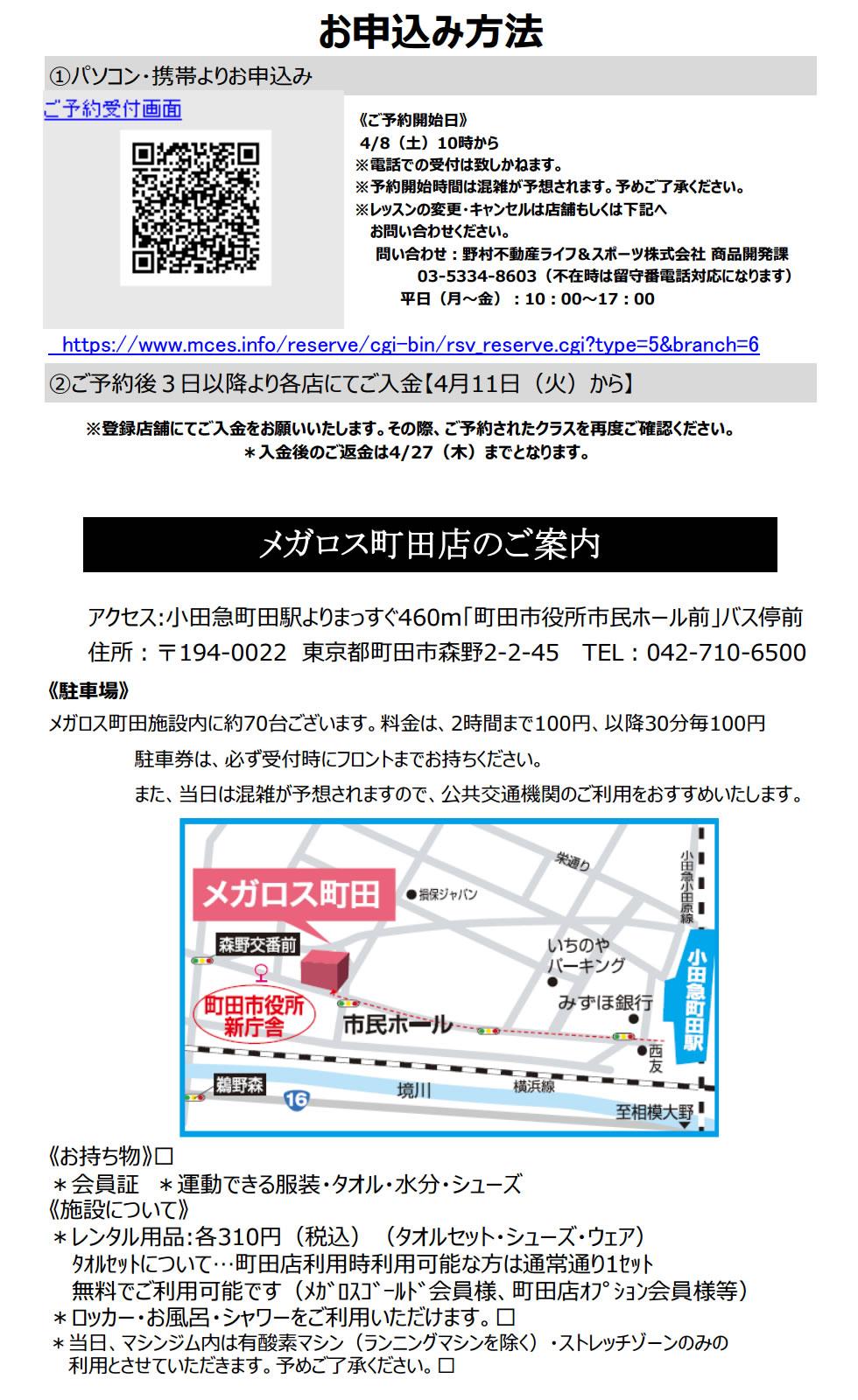 POP2/【5/5金】MEGALOS MOSSA FES 2017【メガロス町田】東京