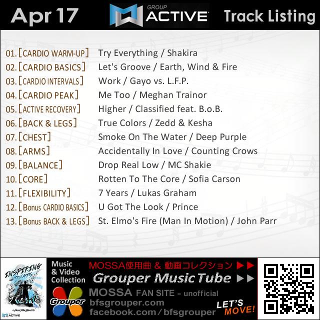 GroupActive【Apr17】曲リスト