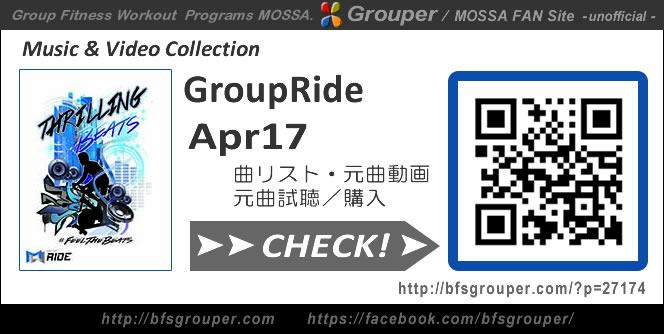 GroupRide【Apr17】曲リスト/元曲動画&試聴&曲購入