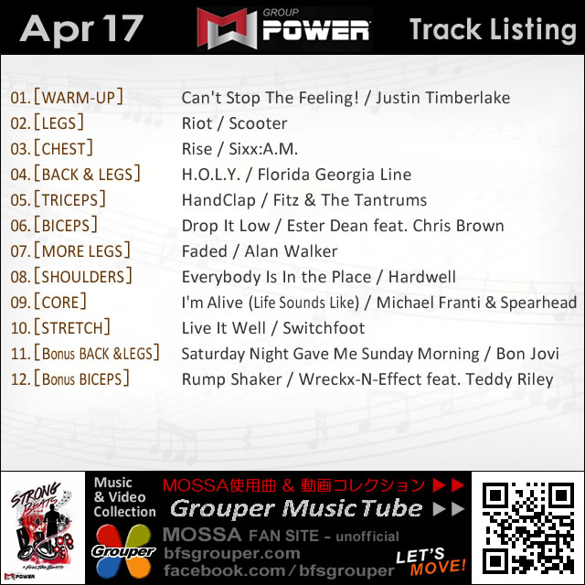 GroupPower【Apr17】曲リスト
