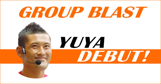 ミスターXの正体はYUYA(^^) GroupBlastデビュー
