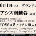 【オアシス南越谷】6/1(木)グランドオープン!MOSSA 5種導入店/埼玉
