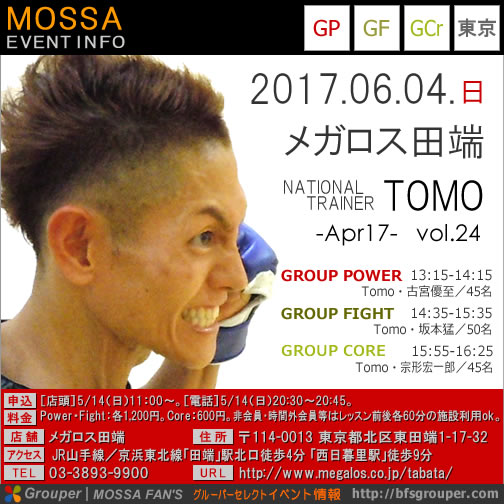 【Tomo】メガロス田端20170604日【GroupPower/GroupFight/GroupCore】東京・Apr17