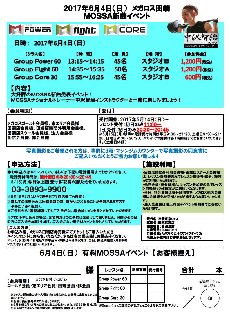 メガロス田端TomoナショナルトレーナーApr17イベントPOP