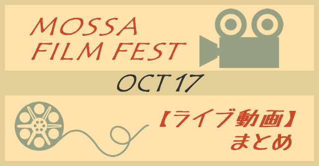 MOSSA Film Fest OCT17【ライブ動画】まとめ