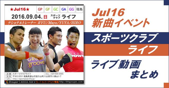 【動画】Jul16新曲イベントの様子/スポーツクラブライフ