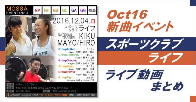 【動画】Oct16新曲イベントの様子/スポーツクラブライフ