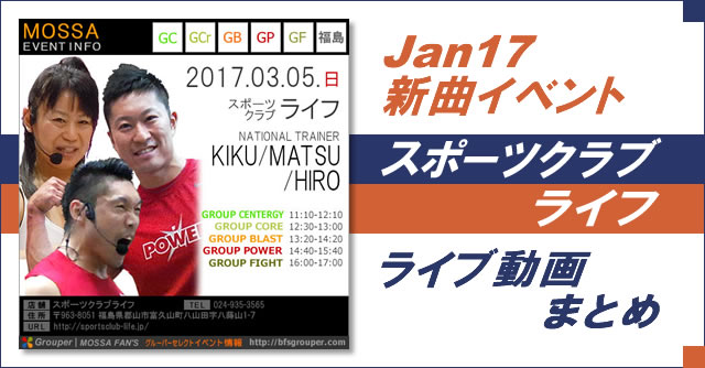 【動画】Jan17新曲イベントの様子/スポーツクラブライフ