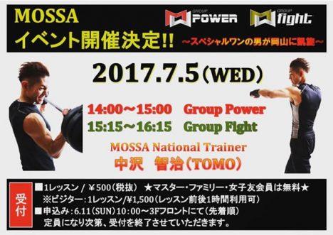 【Tomo】エイブル岡山20170705水【GP/GF】