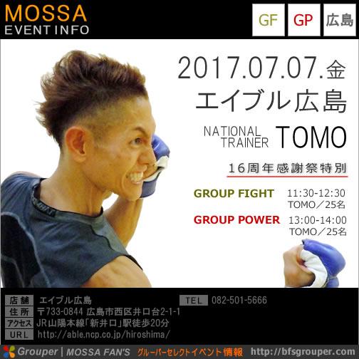 【Tomo】エイブル広島20170707金【GP/GF】広島