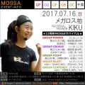 【KIKU】メガロス柏20170716日【MOSSAサバイバル】千葉