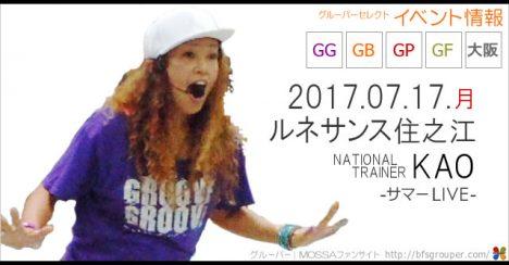 【KAO】ルネサンス住之江サマーLIVE20170717月【GG/GB/GP/GF】オスカーホール/大阪