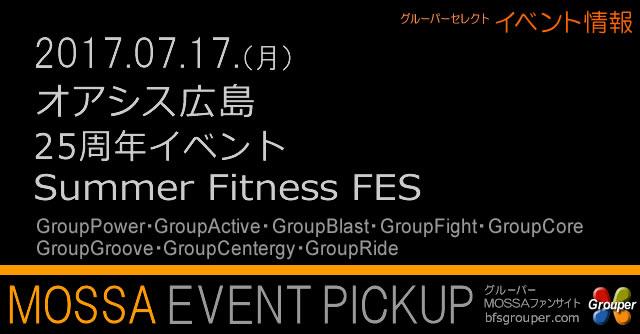 【7/17月】オアシス広島【25周年 Summer Fitness FES】MOSSA8種