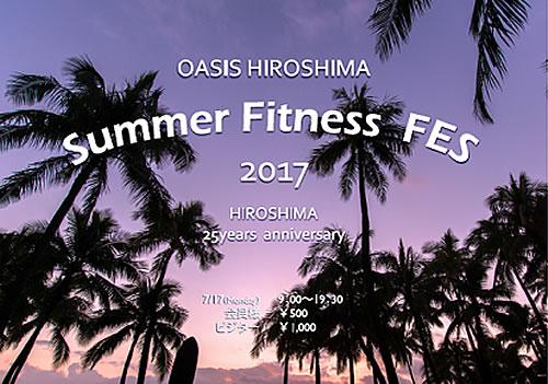 オアシス広島【25周年 Summer Fitness FES】