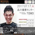 【TOMO】品川健康センター20170717月【GP/GF】東京