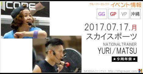 【YURI・MATSU】スカイスポーツ20170717月【GG/VP/GP】沖縄