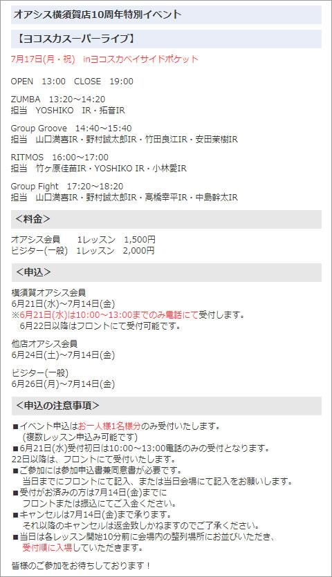 オアシス横須賀店10周年特別イベント