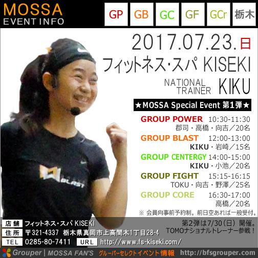 【KIKU】フィットネス・スパ KISEKI 20170723日【GB/GC】栃木